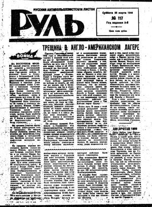 Rul' vom 25.03.1944
