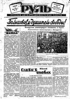 Rul' vom 06.05.1944