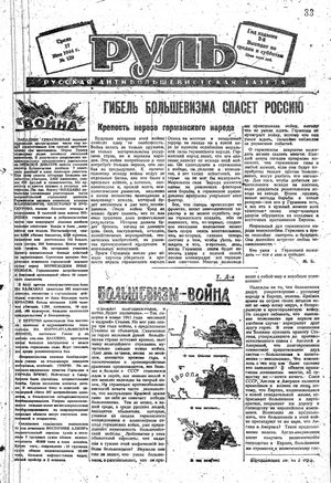 Rul' vom 17.05.1944