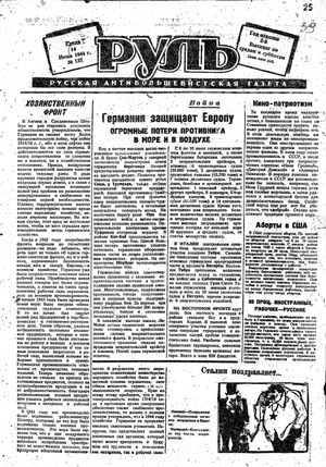 Rul' on Jun 14, 1944