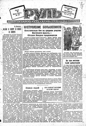 Rul' vom 28.06.1944