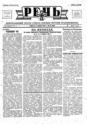 Rec' vom 08.04.1944