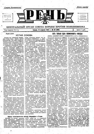 Rec' vom 12.04.1944